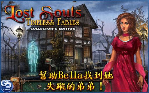 Lost Souls 2: 永恆寓言