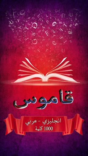 قاموس الألف كلمة.انجليزي-عربي