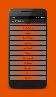 Punjabi Status - screenshot