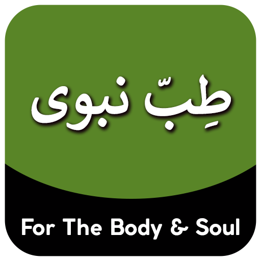 Tibb E Nabwi PBUH - Urdu Book Android APK Download Free By GlowingApps