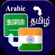 Arabic Tamil translation