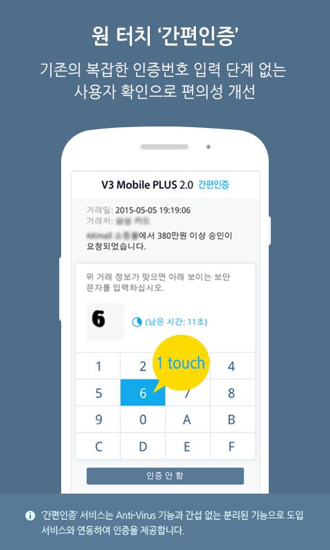 V3 Mobile Plus 2.0- screenshot