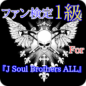 ファン検定1級for J Soul Brothers ALL