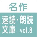 無料試用版 名作速読朗読文庫vol.8 読上げ機能付き icon