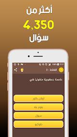 مسابقة الجغرافيا الكبرى Apk Download Free for PC, smart TV