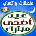 Eid al-Adha Wishes Stickers - WAStickerApps icon