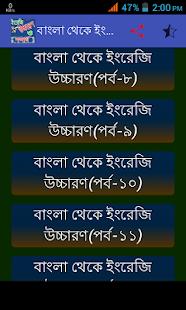 বাংলা থেকে ইংরেজি উচ্চারন ও শব্দার্থ - náhled