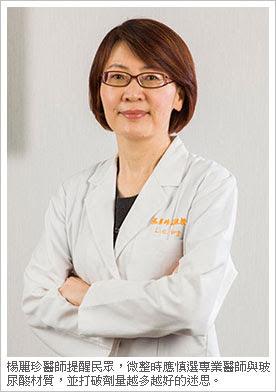 群英皮膚科診所楊麗珍醫師