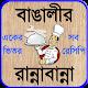 recipe bangla বা বাঙালী রান্না Android apk