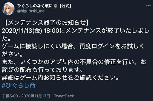 11/13(金)14:00