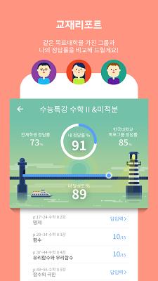 EBS 오답노트 [수능 특강,수능 완성,평가원모의고사] - screenshot