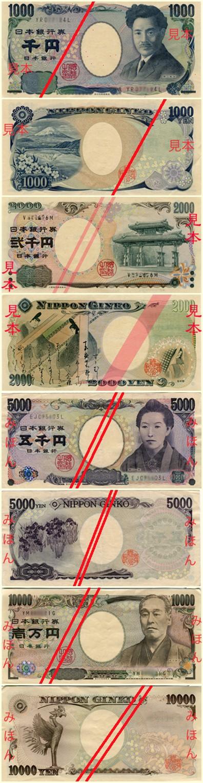 các tờ 1 ngàn yen, 2 ngàn yen, 5 ngàn yen, 10 ngàn yen