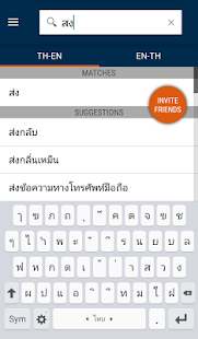 Thai<>English Mini Dictionary- screenshot thumbnail