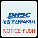 스마트 DHSC - 대한조선주식회사 icon