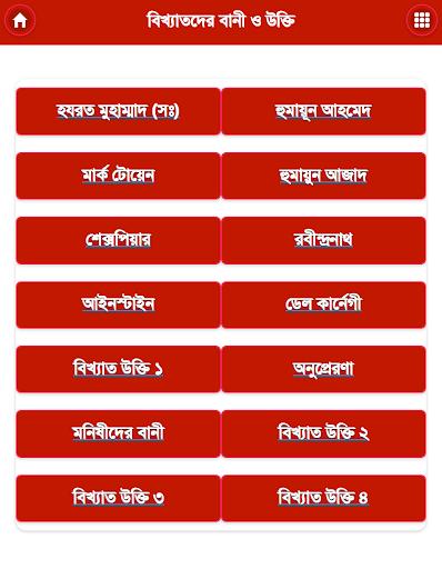 বানী চিরন্তনী - Bangla Quotes