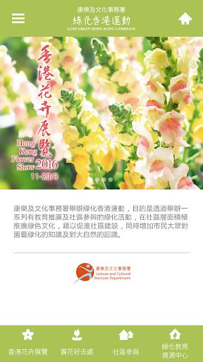 康樂及文化事務署綠化香港運動