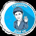 Наборы стикеров для ВКонтакте download