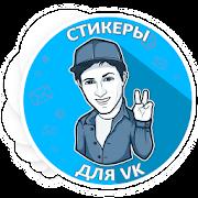 Наборы стикеров для ВКонтакте