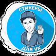 Наборы стикеров для ВКонтакте apk