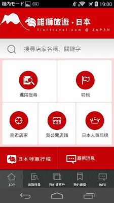 雄獅日本遊 - screenshot