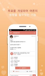 매니아 for 라붐(LABOUM) 팬덤 - náhled