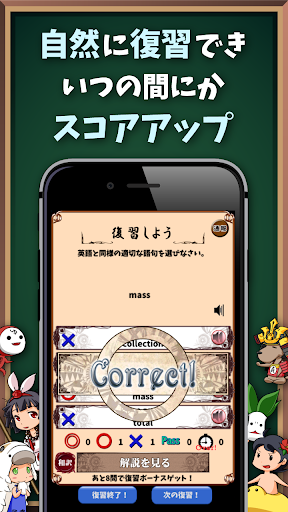 English Quiz Battle: EigoMonogatari -English Story 691 screenshots 3
