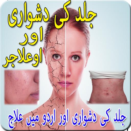 skin problems and treatments in Urdu (app)