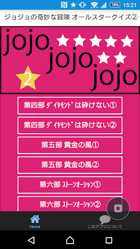 ジョジョの奇妙な冒険 オールスタークイズ②