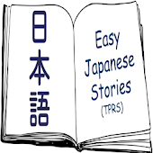 Easy Japanese Stories