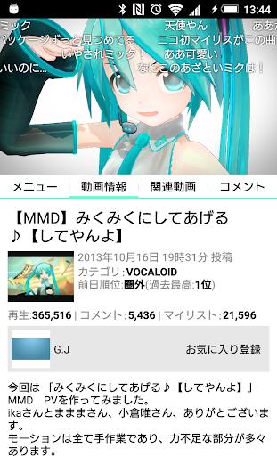 nicoid ニコニコ動画プレイヤー