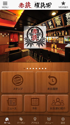 赤猿・権兵衛アプリ