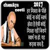 Chanakya Neeti Hindi Thoughts