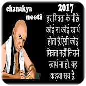 Chanakya Neeti Hindi Thoughts