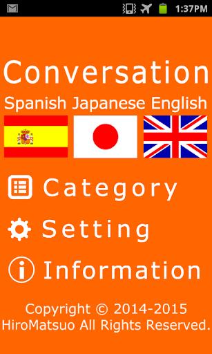 スペイン語 英語 日本語旅行会話 オフライン学習
