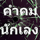 Download คำคมนักเลง For PC Windows and Mac