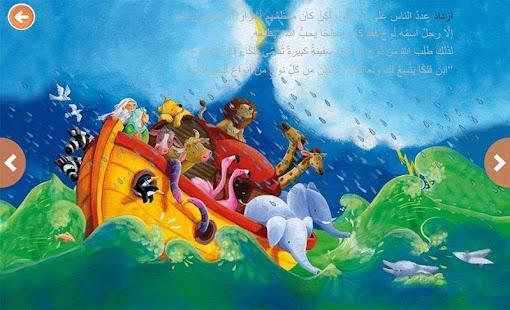 عالم الكتاب المقدس - náhled