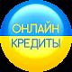 Кредит Онлайн в Украине. Подбор лучших кредиторов. Download on Windows