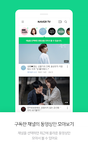 Naver TV 4.6.2 screenshots 3