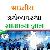 भारतीय अर्थव्यवस्था - Indian Economy Android APK Download Free By Nightingale WebApp
