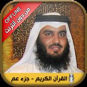 Offline Quran by Ahmed Ajmi, Al Quran without net