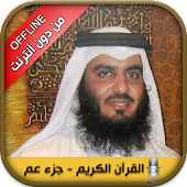 Offline Quran by Ahmed Al Ajmi