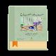 كتاب حديث الصباح (مجانا ) Download for PC Windows 10/8/7