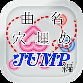 曲名穴埋めクイズ・JUMP編 ~タイトルが学べる無料アプリ~
