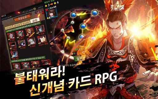 검은삼국 screenshot 9