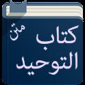متن كتاب التوحيد icon