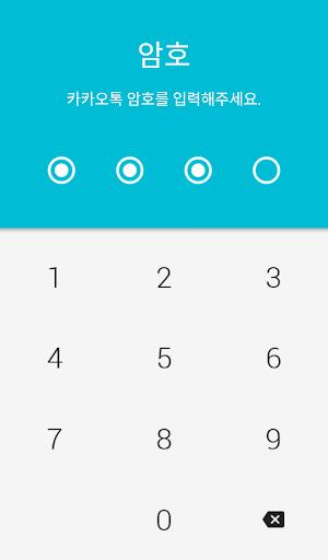 玩個人化App|Material C Theme for KakaoTalk免費|APP試玩