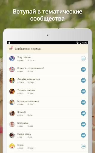 Happy Mama - общение для мам Apps (apk) kostenlos herunterladen für Android/PC/Windows screenshot