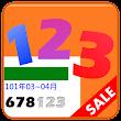 發票123 付費版 (統一發票對獎,手機條碼、共通性載具) icon