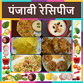 Punjabi Recipes in Marathi ( Offline )