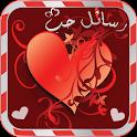 رسائل حب وشوق رومانسية icon